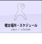 稽古場所・スケジュール